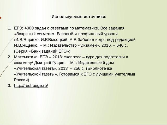 Используемые источники:  ЕГЭ: 4000 задач с ответами по математике. Все задан...