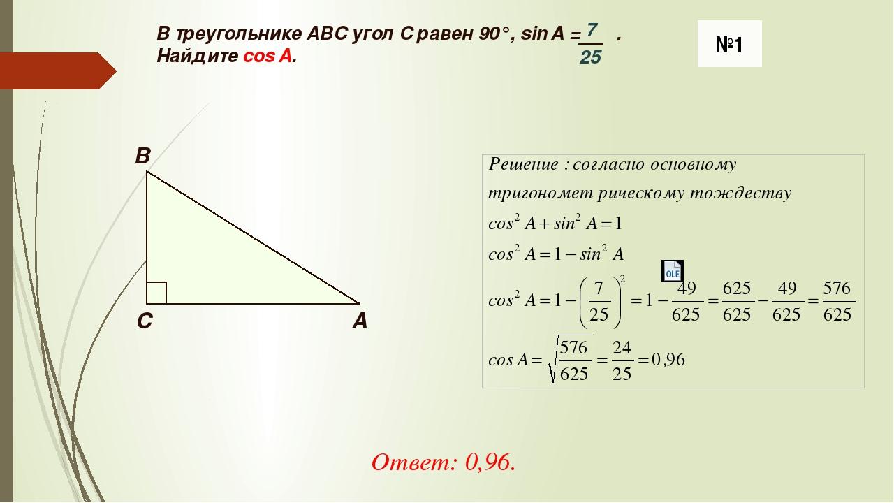 №1 Ответ: 0,96. A B C В треугольнике ABC угол C равен 90°, sin A = . Найдите...