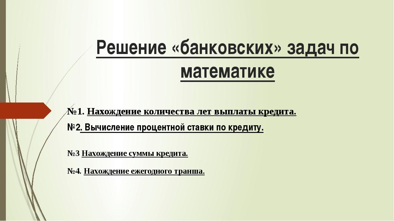 Решение «банковских» задач по математике №1. Нахождение количества лет выплат...