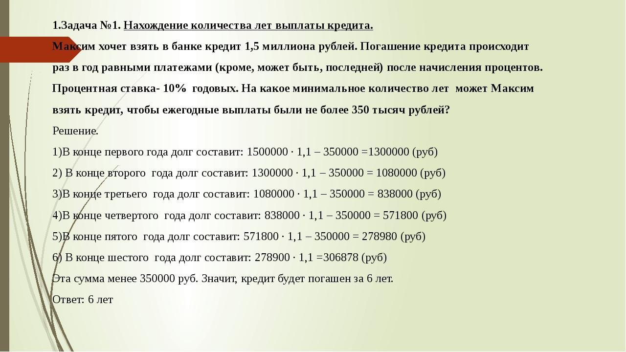 1.Задача №1. Нахождение количества лет выплаты кредита. Максим хочет взять в...