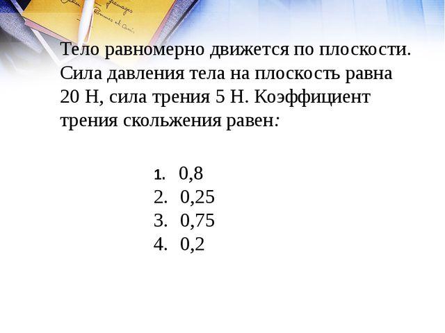 Домашнее задание Прочитать П.2.10., ответить на вопрос18. Дмитриева В. Ф. Фи...