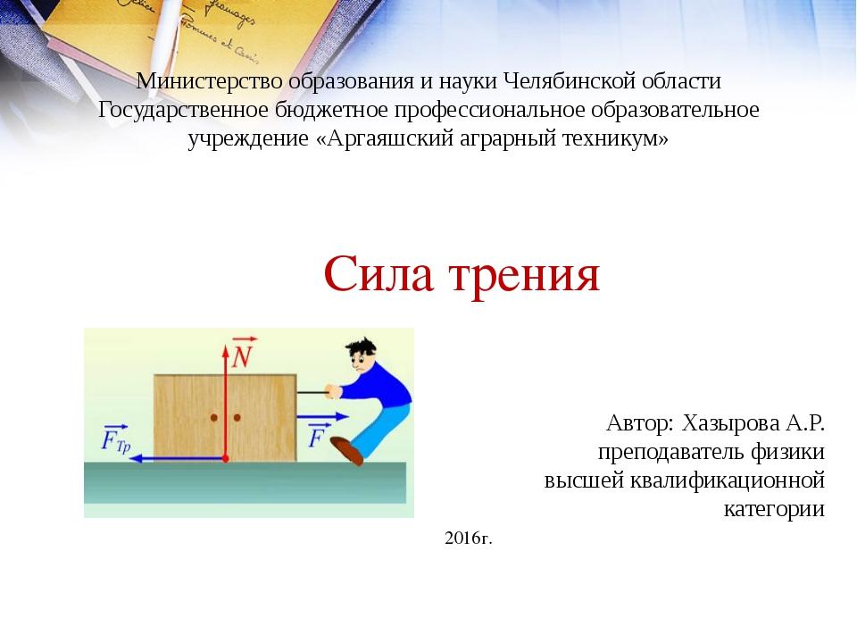Министерство образования и науки Челябинской области Государственное бюджетно...