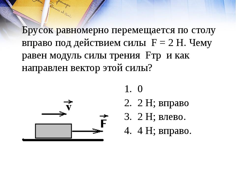 Тело равномерно движется по плоскости. Сила давления тела на плоскость равна...