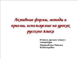 Активные формы, методы и приемы, используемые на уроках русского языка Учите