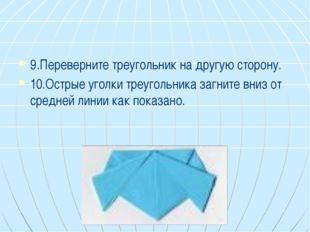 9.Переверните треугольник на другую сторону. 10.Острые уголки треугольника з