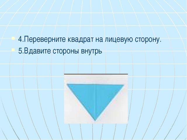 4.Переверните квадрат на лицевую сторону. 5.Вдавите стороны внутрь