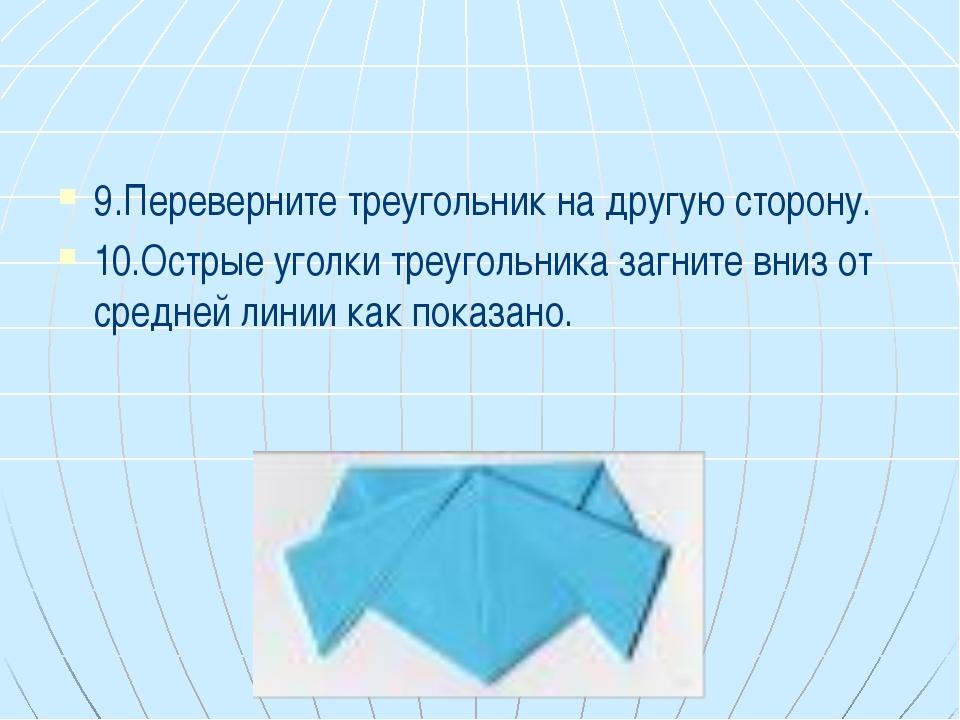 9.Переверните треугольник на другую сторону. 10.Острые уголки треугольника з...