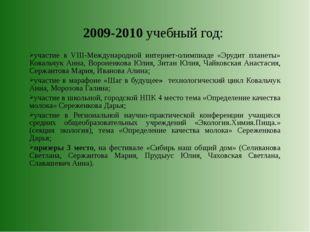 2009-2010 учебный год: участие в VIII-Международной интернет-олимпиаде «Эруди