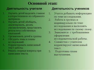 Основной этап: Деятельность учителя Деятельность учеников Научить детей выде