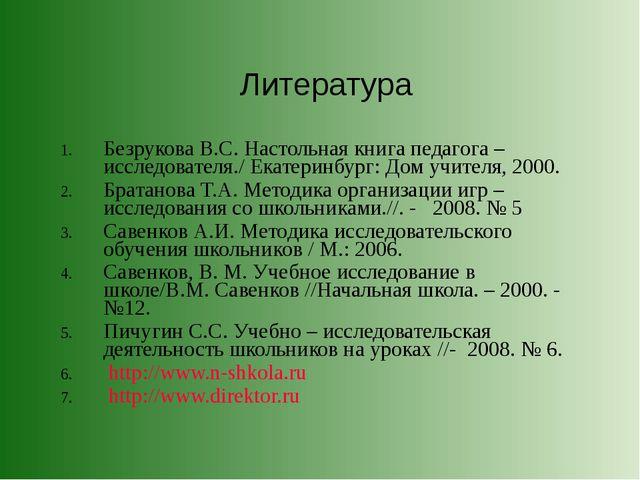 Литература Безрукова В.С. Настольная книга педагога – исследователя./ Екатери...