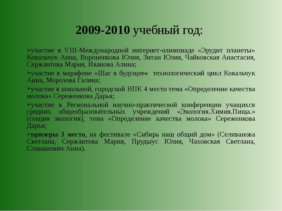 2009-2010 учебный год: участие в VIII-Международной интернет-олимпиаде «Эруди...