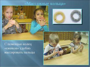 С помощью колец «ежиков» удобно массировать пальцы «Массажные кольца»