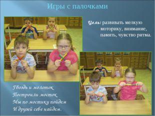 Игры с палочками Цель: развивать мелкую моторику, внимание, память, чувство р