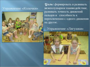 Цель: формировать и развивать межполушарное взаимодействие, развивать точност
