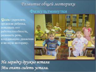 Физкультминутки Цель: укреплять организм ребенка, повышать его работоспособно