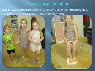«Массажные коврики» Цель: массажировать стопы, укреплять голеностопный сустав