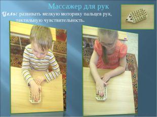 Массажер для рук Цель: развивать мелкую моторику пальцев рук, тактильную чувс