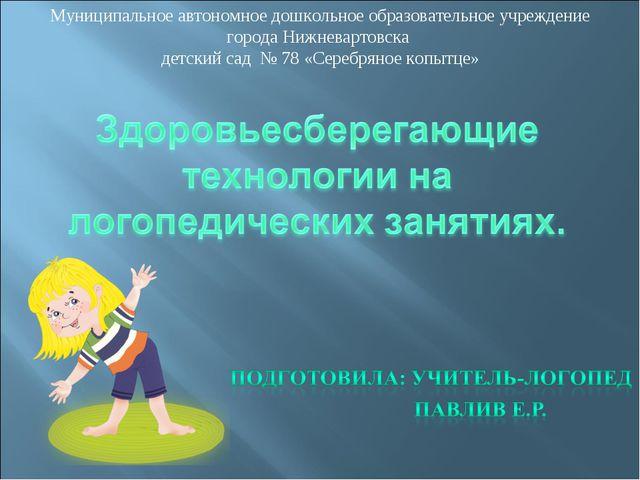 Муниципальное автономное дошкольное образовательное учреждение города Нижнева...