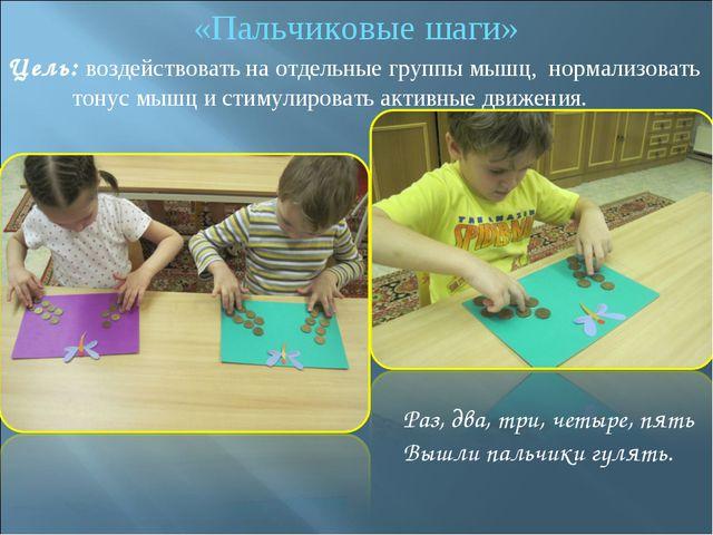 «Пальчиковые шаги» Цель: воздействовать на отдельные группы мышц, нормализова...