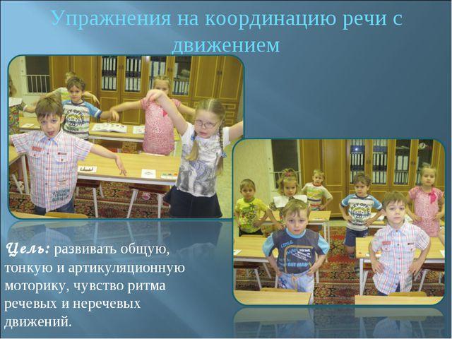 Упражнения на координацию речи с движением Цель: развивать общую, тонкую и ар...