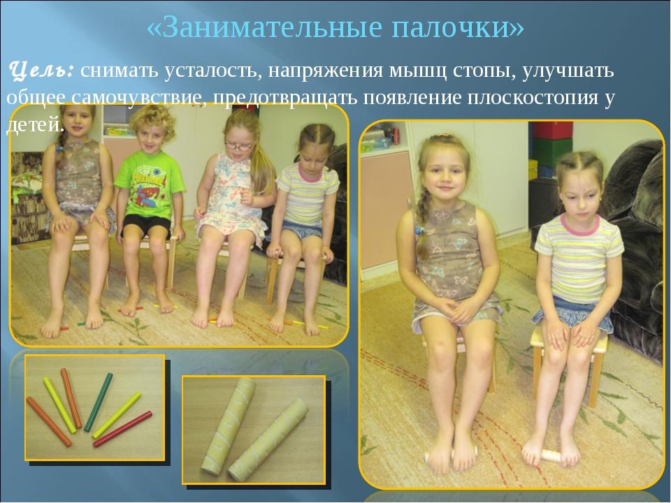 «Занимательные палочки» Цель: снимать усталость, напряжения мышц стопы, улучш...