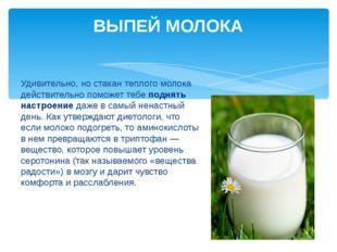 Удивительно, но стакан теплого молока действительно поможет тебеподнять наст
