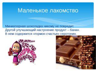 Миниатюрная шоколадка никому не повредит. Другой улучшающий настроение продук