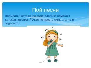 Повысить настроение замечательно помогает детская песенка. Лучше не просто сл