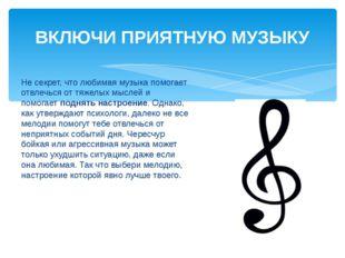 Не секрет, что любимая музыка помогает отвлечься от тяжелых мыслей и помогает