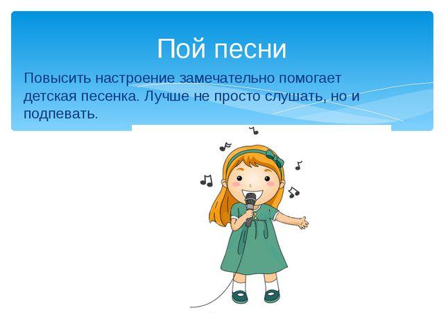 Повысить настроение замечательно помогает детская песенка. Лучше не просто сл...
