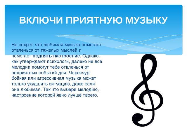 Не секрет, что любимая музыка помогает отвлечься от тяжелых мыслей и помогает...