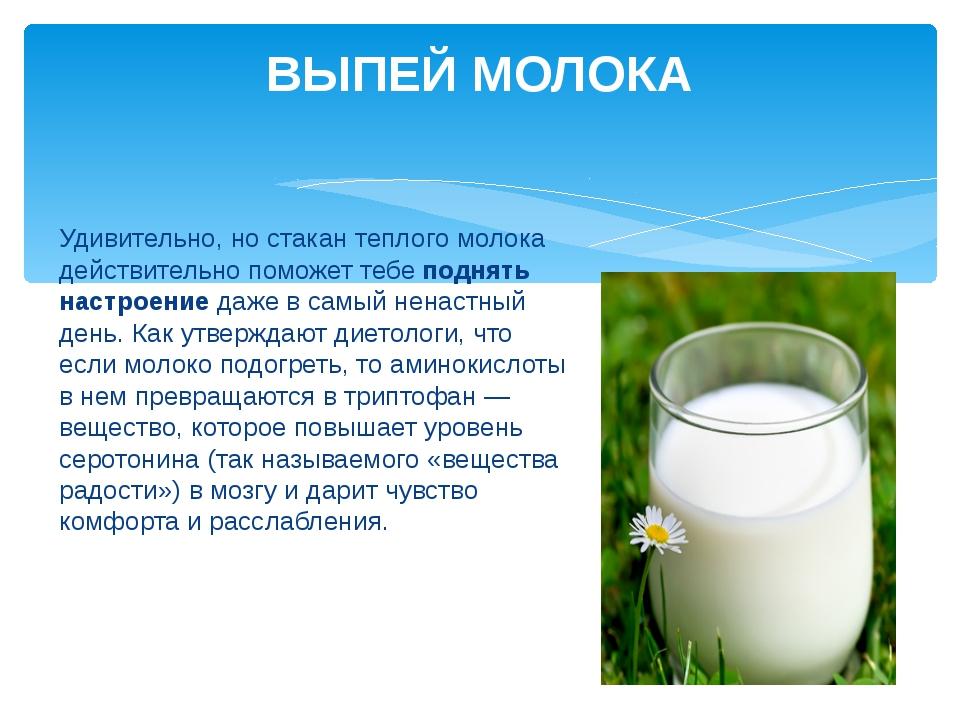 Удивительно, но стакан теплого молока действительно поможет тебеподнять наст...