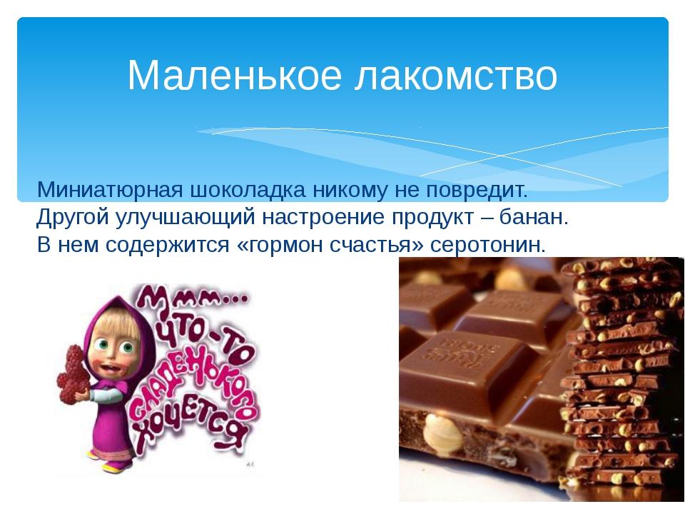 Миниатюрная шоколадка никому не повредит. Другой улучшающий настроение продук...