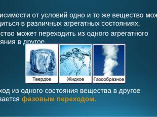 В зависимости от условий одно и то же вещество может находиться в различных а