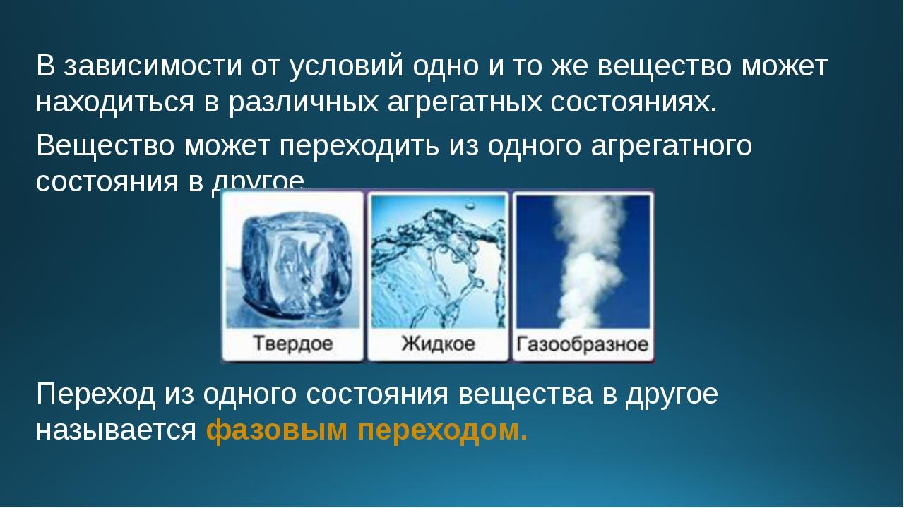 В зависимости от условий одно и то же вещество может находиться в различных а...