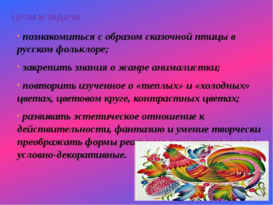 Цели и задачи: познакомиться с образом сказочной птицы в русском фольклоре; з...