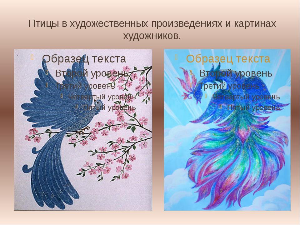 Птицы в художественных произведениях и картинах художников.