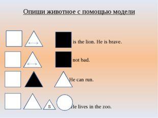 Опиши животное с помощью модели - He is the lion. He is brave.  not - He is