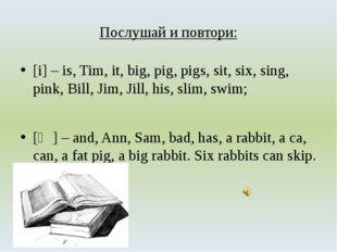Послушай и повтори: [i] – is, Tim, it, big, pig, pigs, sit, six, sing, pink,