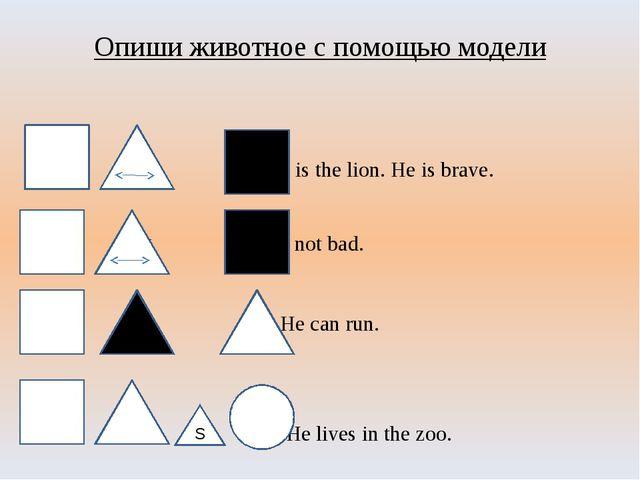 Опиши животное с помощью модели - He is the lion. He is brave.  not - He is...