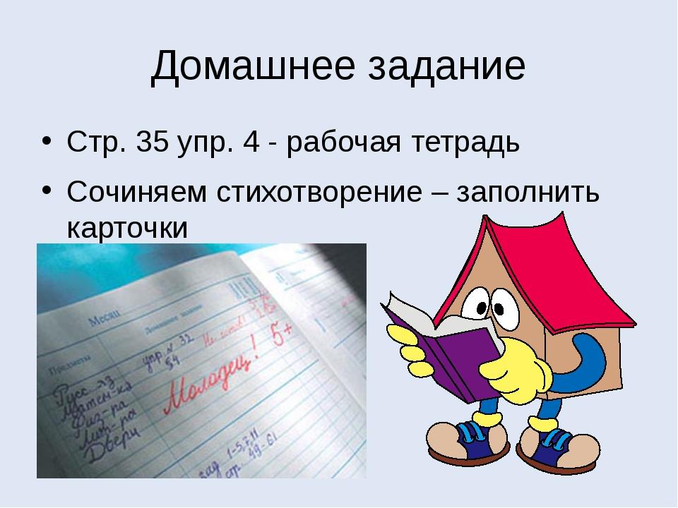 Домашнее задание Стр. 35 упр. 4 - рабочая тетрадь Сочиняем стихотворение – за...