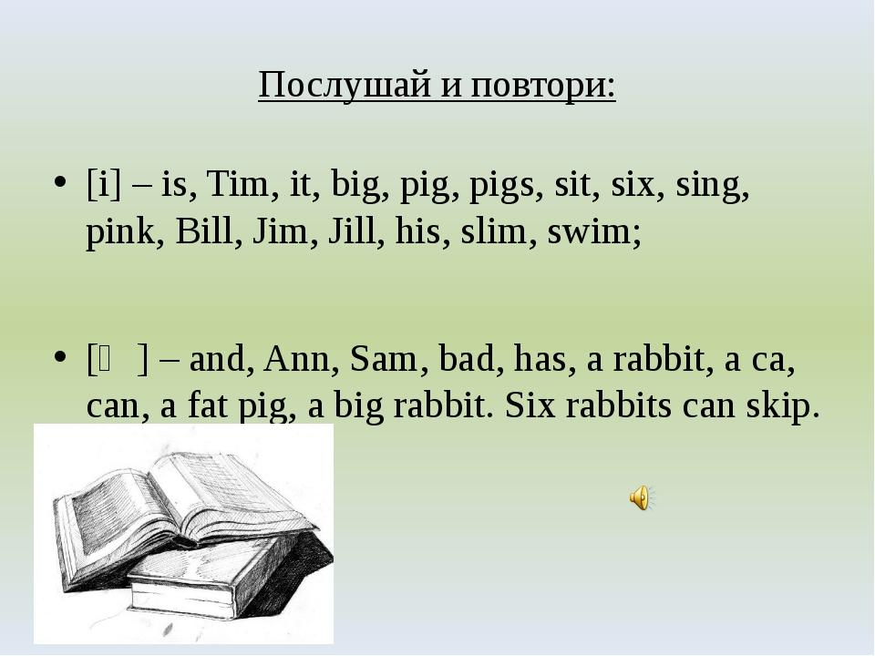 Послушай и повтори: [i] – is, Tim, it, big, pig, pigs, sit, six, sing, pink,...