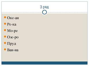3 ряд Оке-ан Ре-ка Мо-ре Озе-ро Пруд Ван-на