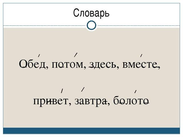Словарь Обед, потом, здесь, вместе, привет, завтра, болото