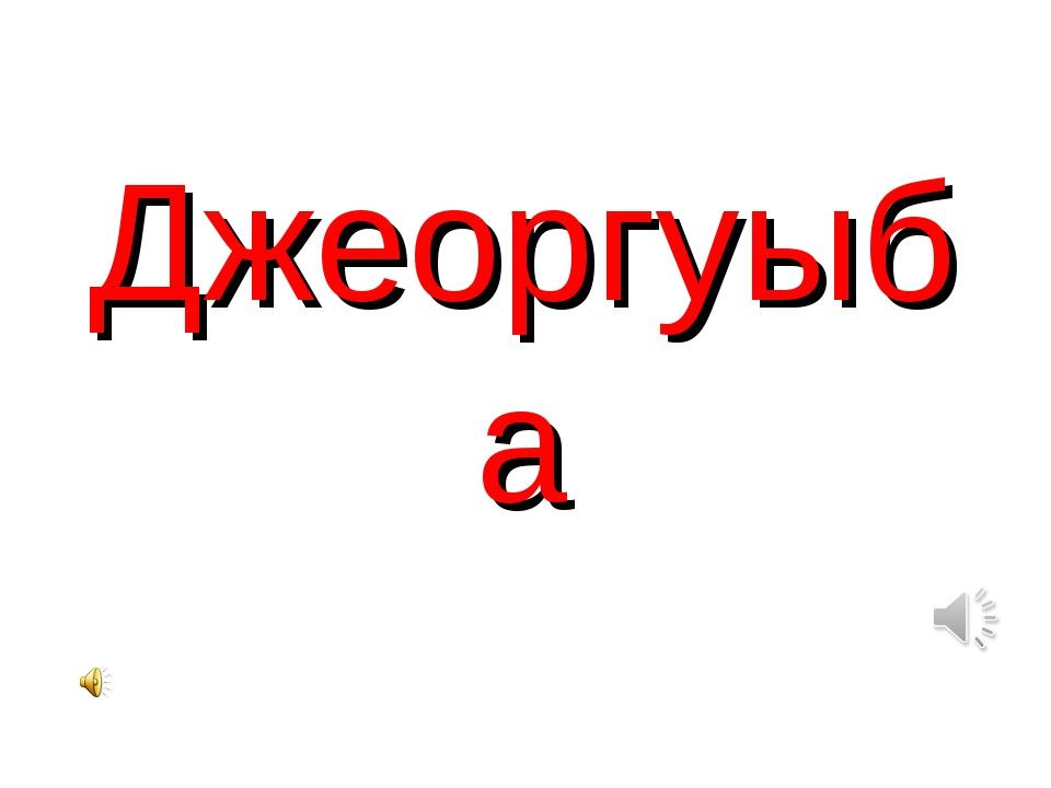 Джеоргуыба