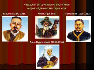 Казахская история хранит много имен непревзойденных мастеров кюя. Коркыт (IX