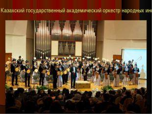 Казахский государственный академический оркестр народных инструментов им. Кур