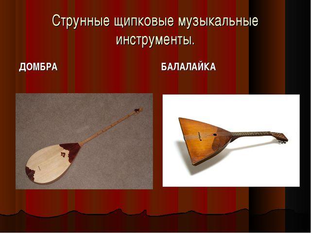 Струнные щипковые музыкальные инструменты. ДОМБРА БАЛАЛАЙКА