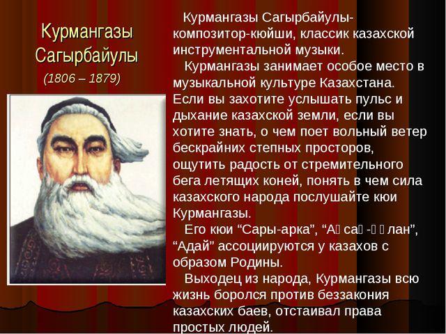 Курмангазы Сагырбайулы Курмангазы Сагырбайулы- композитор-кюйши, классик каза...