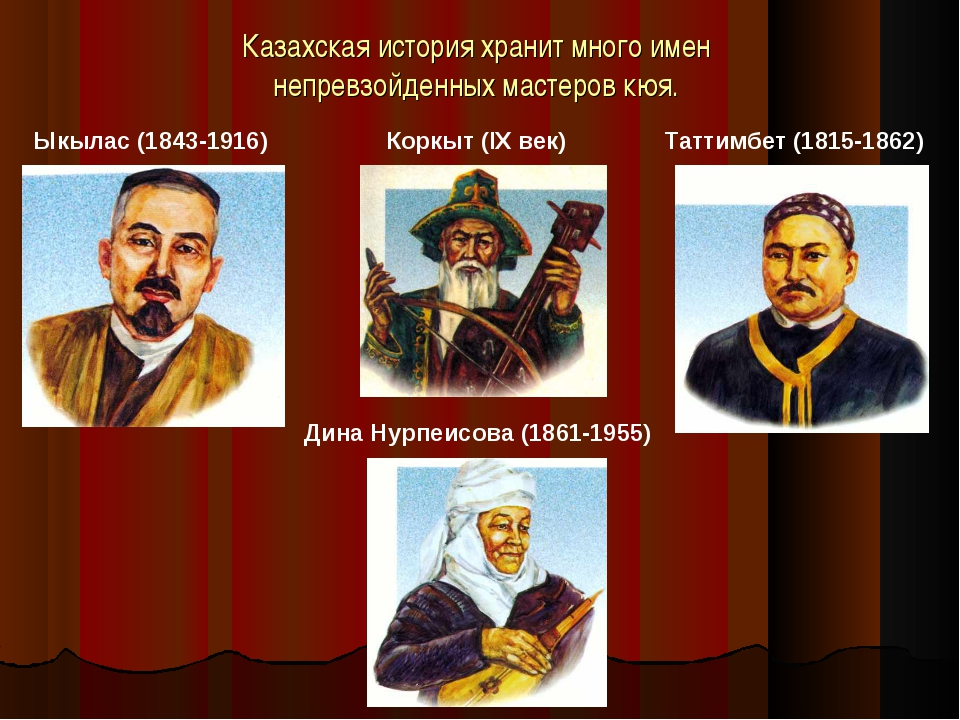 Казахская история хранит много имен непревзойденных мастеров кюя. Коркыт (IX...